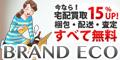 ブランド・ジュエリー専門 BRAND ECO【査定完了】